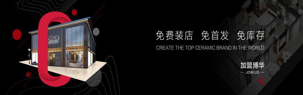 瓷砖加盟实力大品牌博华瓷砖行业领军品牌