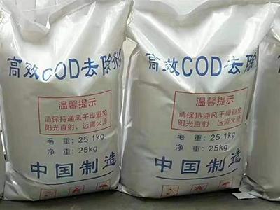 甘肅高效COD去除劑_甘肅品質好的高效COD去除劑-供應