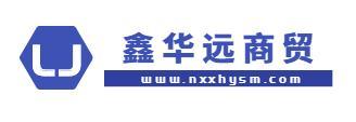 宁夏鑫华远商贸有限公司