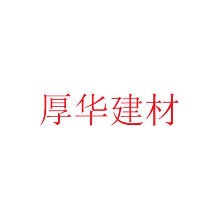 河南厚華建材有限公司