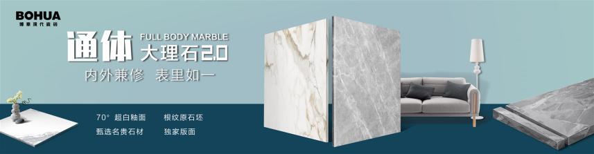 大理石瓷砖十大品牌厂家直营博华瓷砖品质保证