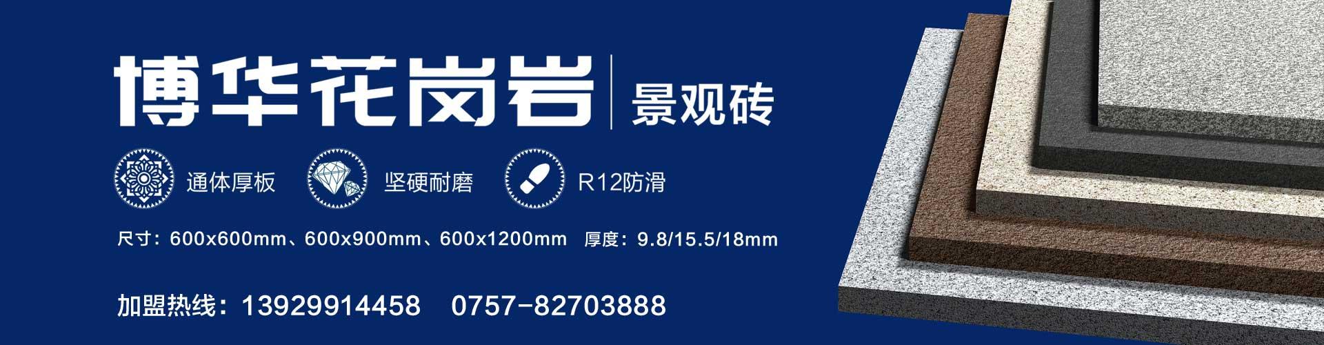 博华花岗岩景观砖一线大品牌厂家推荐品质保障