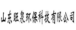 山东旺泉环保科技有限公司