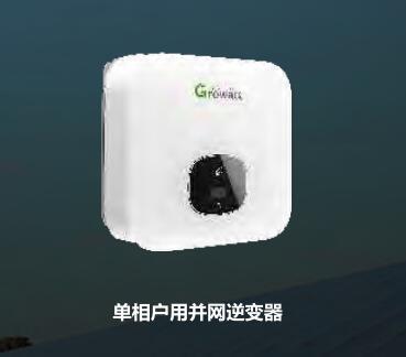 魏都区光伏发电系统-供应许昌优惠的光伏逆变器