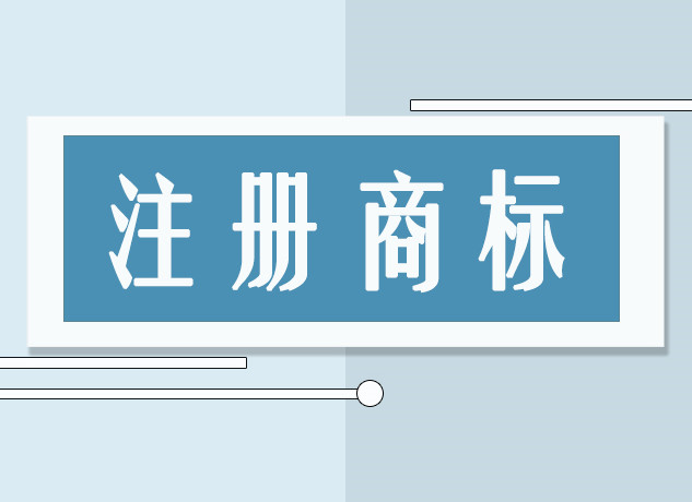 東莞商標注冊