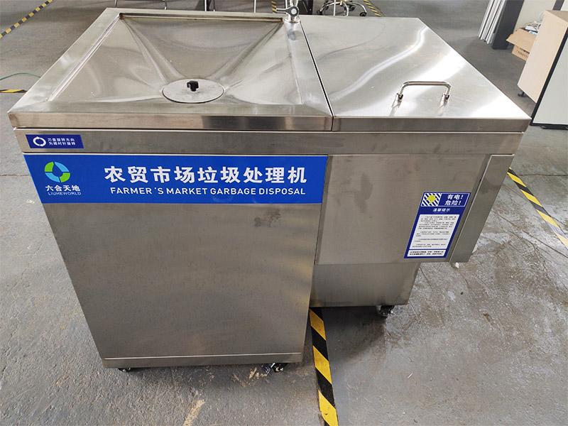 农贸市场标准化改造垃圾处理机