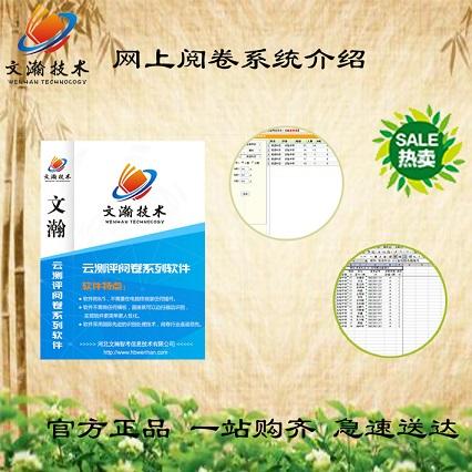 网上自动阅卷软件测评 淳化县电子阅卷系统什么意思