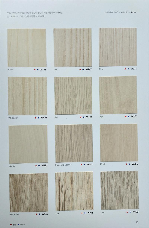 韩国LG膜装饰木纹贴纸自粘装饰贴非阻燃EW系列