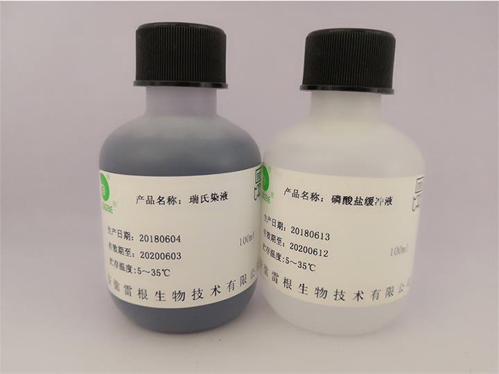 天狼星红染色液-微生物染色液供应-微生物染色液供应厂家