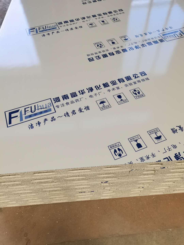 信阳硫氧镁净化板厂家-郑州哪里有卖好用的硫氧镁净化板