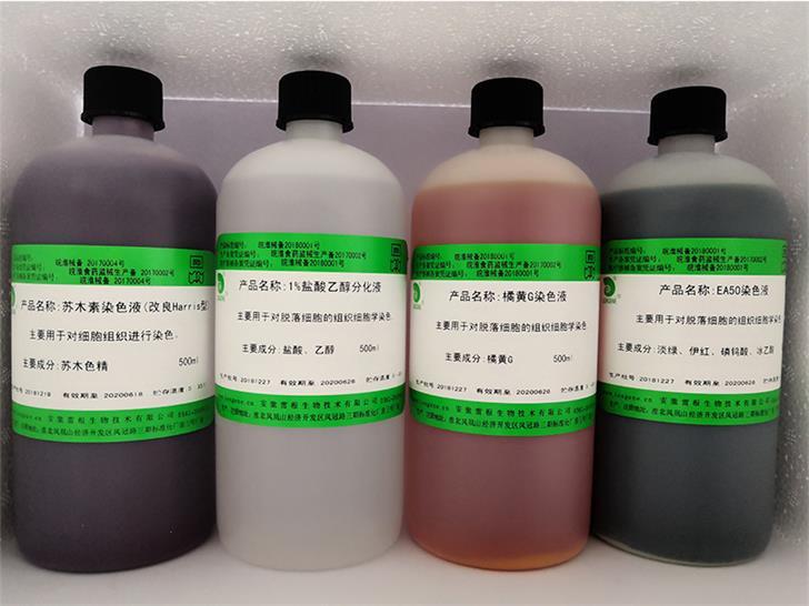 油红O染色液-广州迪夫快速细胞染色液(Diff-Quik