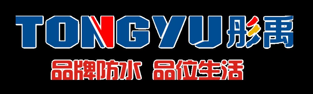山东彤禹防水科技有限公司