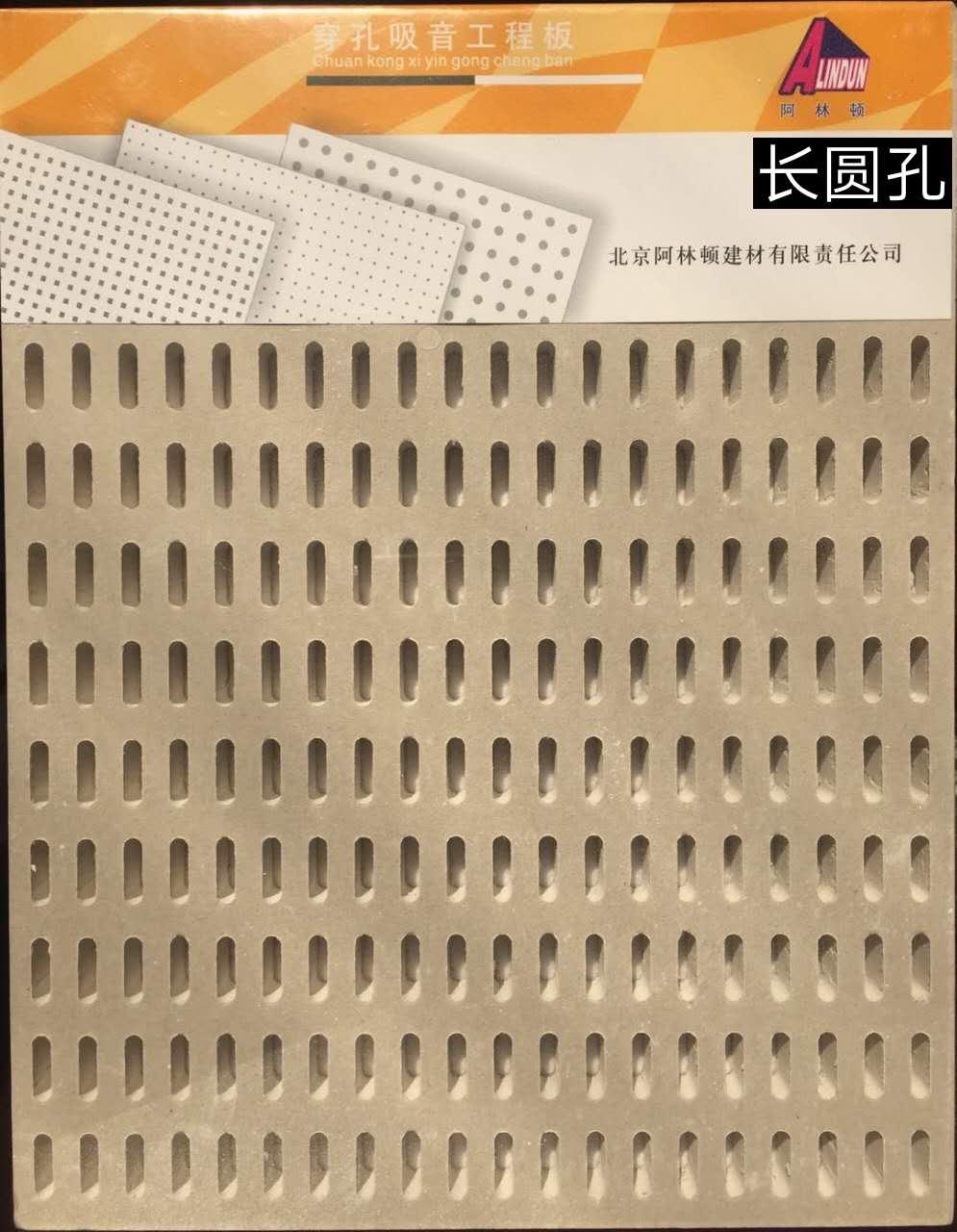 宁夏石膏板厂商-吴忠石膏板价格
