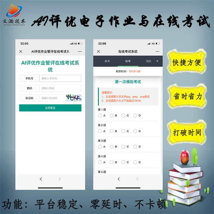 无纸化考试系统平�锾� 榆林市电子考■试参数详情