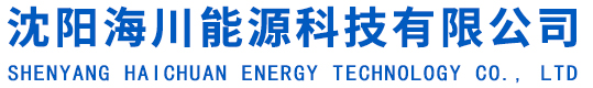 沈陽海川能源科技有限公司