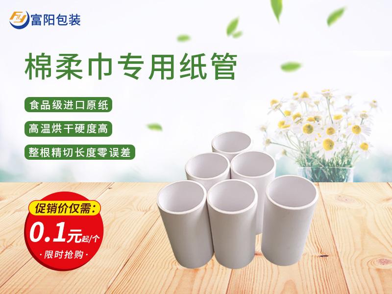 白卡纸管 纸管包装 圆形纸管 卷纸芯 厂家直销 现货发售