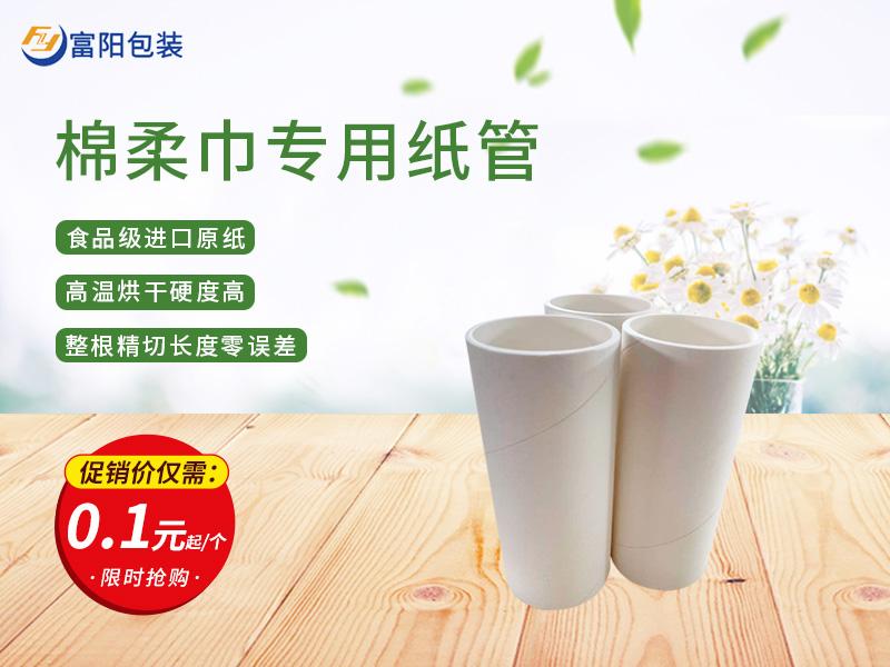 硬纸管 包装纸管 圆形纸管定制 厂家现货 批量出售
