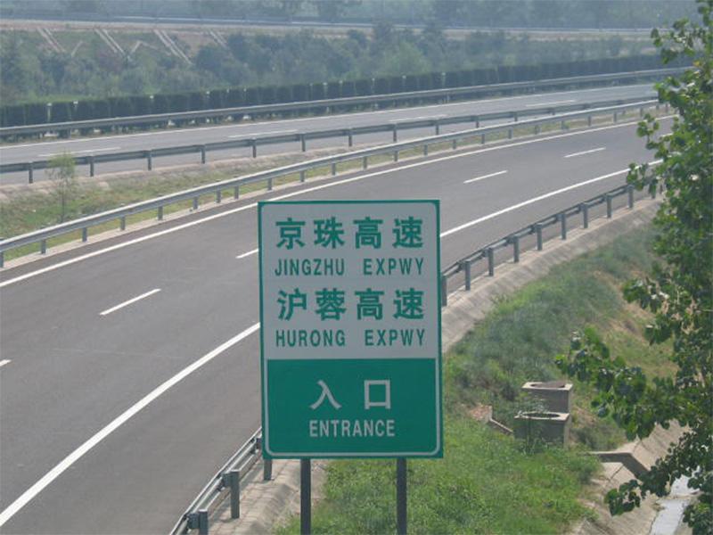 標志牌定制-開封道路標志牌廠家-開封道路標志牌價格