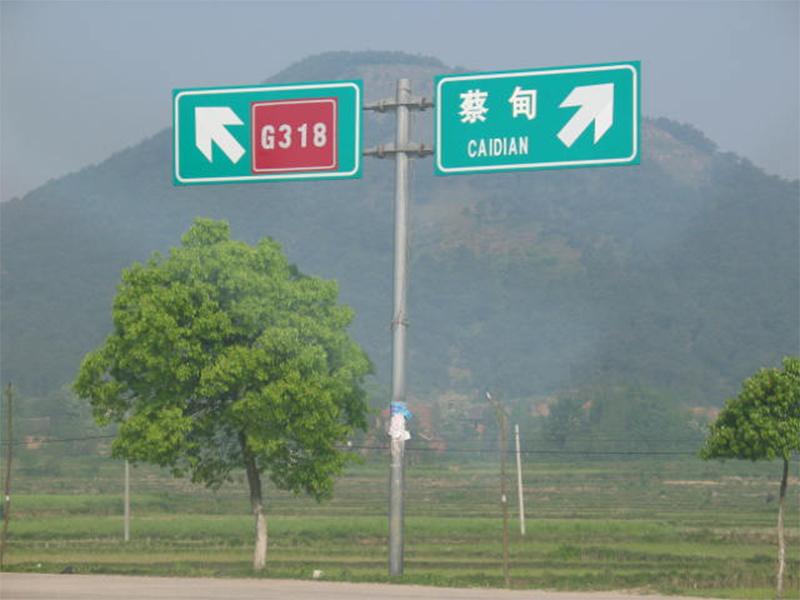 标志牌-青海道路标志牌价格-安徽道路标志牌
