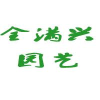 沈阳市苏家屯区全红兴园艺中心