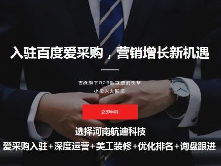 上街网站优化推广-河南有口碑的郑州网站优化推广推荐