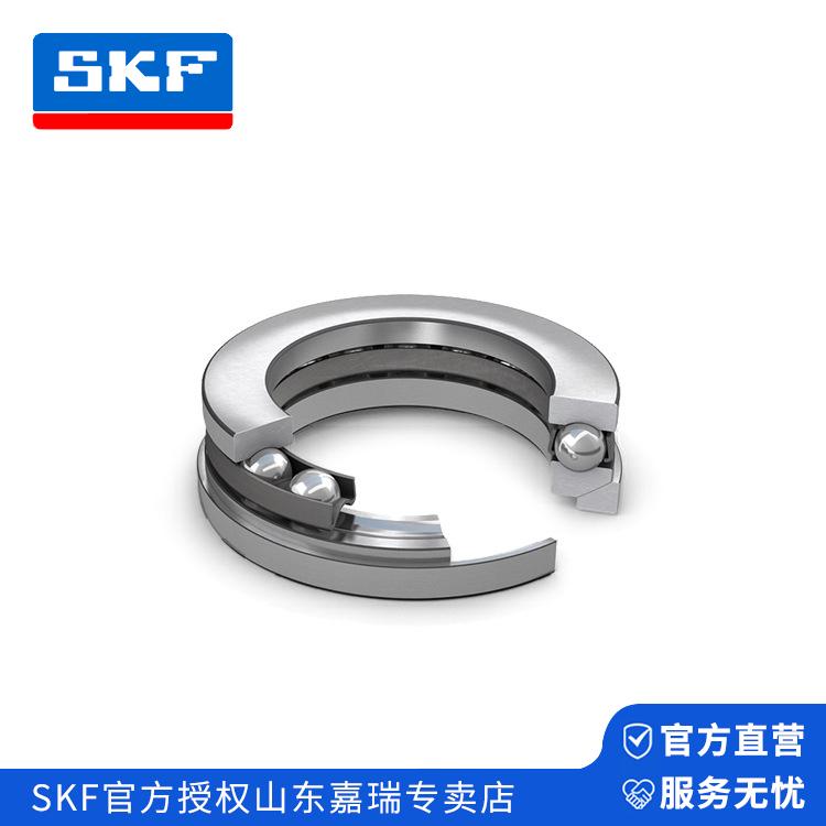 供销skf/斯凯孚推力球轴承-专业的skf推力球轴承报价