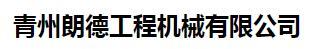 青州朗德工程机械有限公司