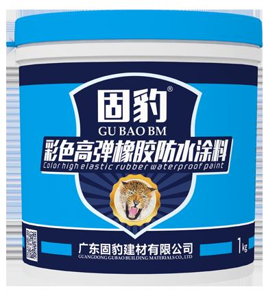 广东防水涂料原材料-哪儿有卖彩色高弹橡胶防水涂料