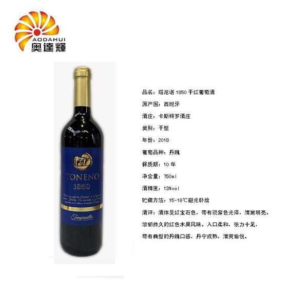 厦门价位合理的西班牙葡萄酒哪里买-西班牙进口红酒加盟