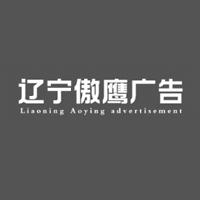 辽宁傲鹰广告有限公司