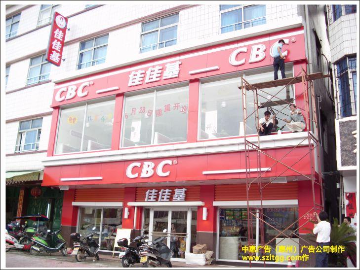 惠州LED发光字标识标牌制作生产-深圳广告设计策划制作安装哪家专业
