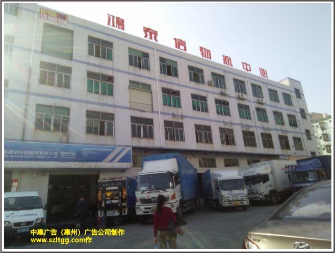 惠州LED发光字标识标牌制作生产-具有口碑的广告设计策划制作安装出自世纪蓝天