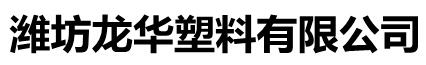 潍坊龙华塑料千亿平台