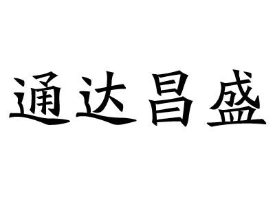 乌鲁木齐通达昌盛商贸有限公司