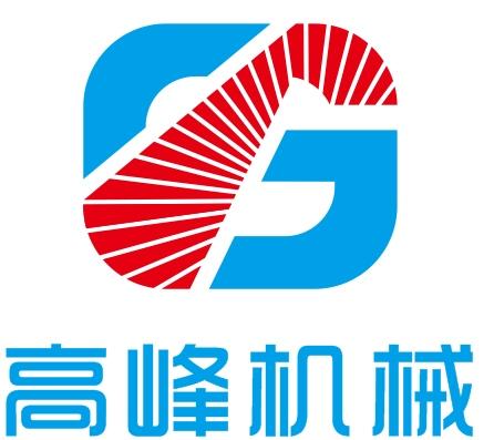 肇庆高峰机械科技有限公司