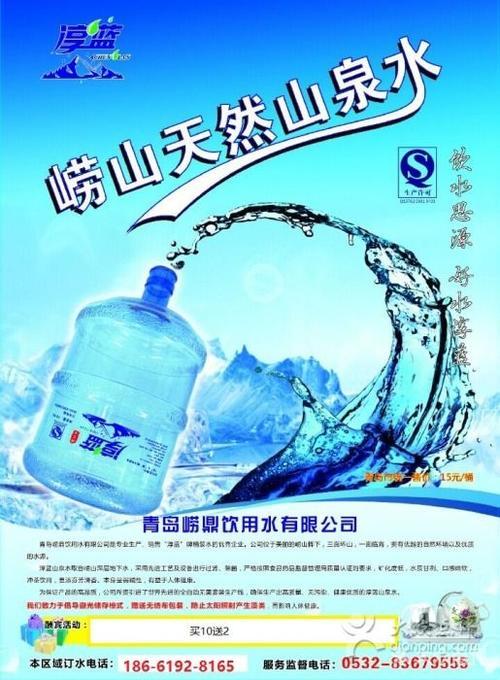 www.qdbeibeier.cn-青岛市青啤送水公司