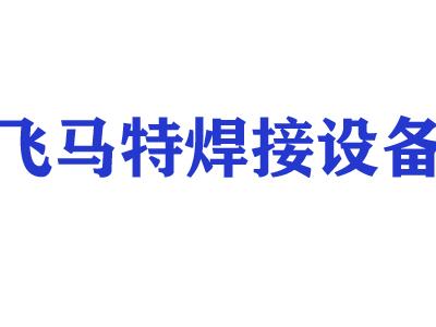 郑州飞马特焊接设备有限公司
