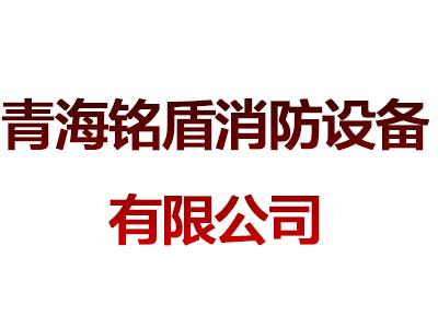 青海铭盾消防设备有限公司
