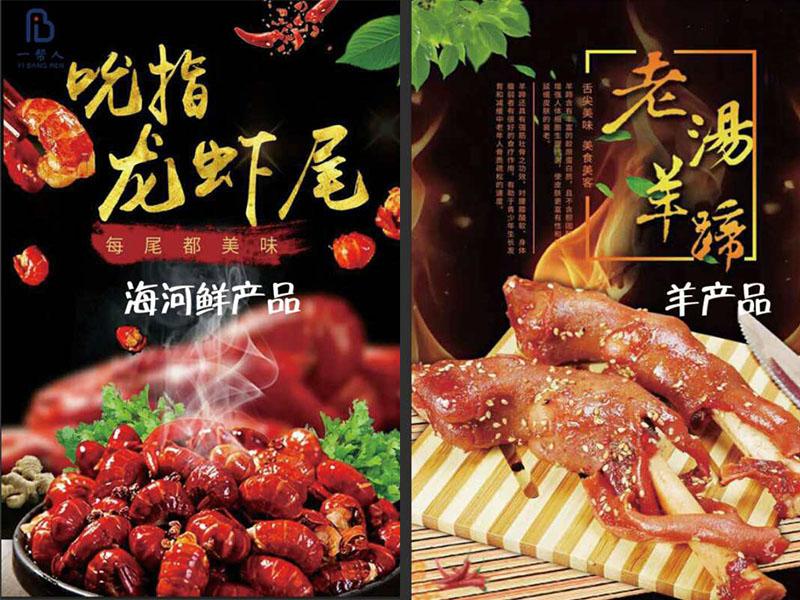周口海鮮鹵味加盟-具有品牌的海鮮鹵味加盟