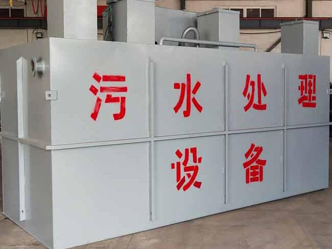 门源污水处理设备厂家-民和污水处理设备厂