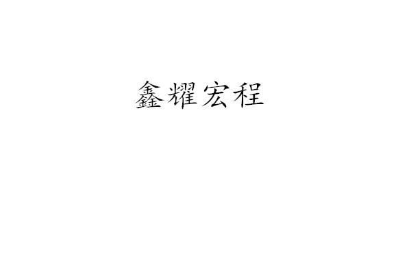 河南省鑫耀宏程钢构工程有限公司