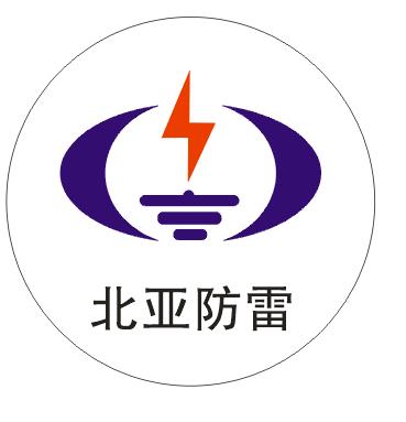 吉林省北亚防雷装置检测咨询有限公司福建分公司