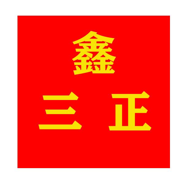 漳州市三正建材有限公司