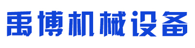 黑龙江省禹博机械设备租赁有限公司