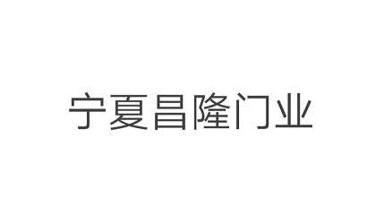 宁夏昌隆门业有限公司