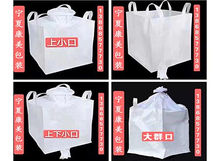 榆林吨袋厂家-编织袋销售-实惠的编织袋选择康美包装