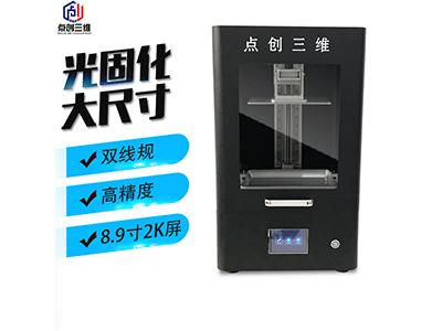 光固化3D打印機