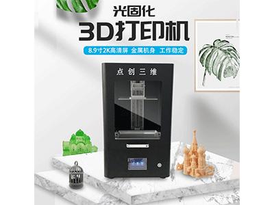 國內哪家3D打印機廠家信譽好,光固化打印機