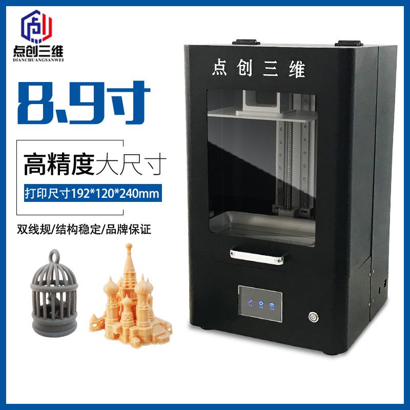 有信譽度的3D打印機廠家傾情推薦_光固化成型3D打印機多少錢一臺