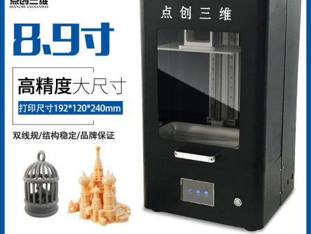 光固化3D打印机-河南3D打印机厂家是哪家